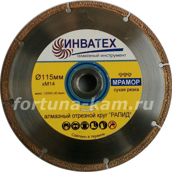 Отрезной диск Invatech с фланцем 125 мм.