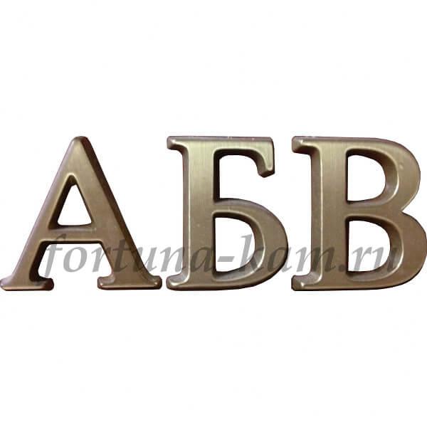Латунные буквы на памятник, 4 см.