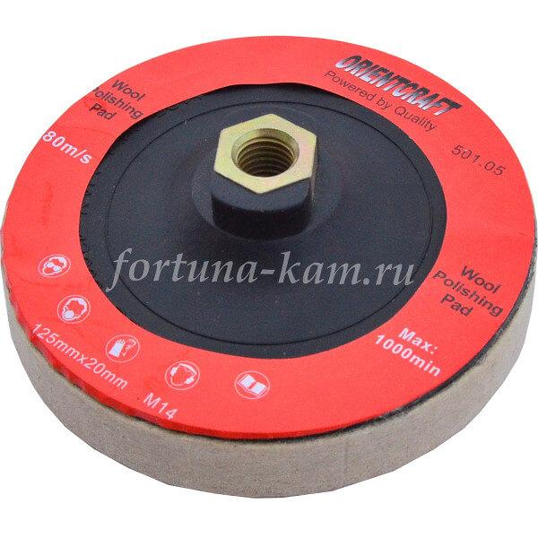 Войлочный круг для полировки 125 мм. Высота – 10 мм.